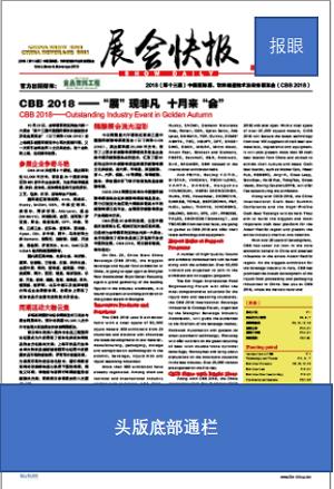 CBB2020快讯